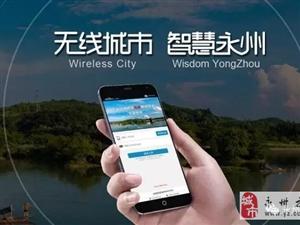 永州市免费WiFi正式开启了部分地区已经免费开放,连接