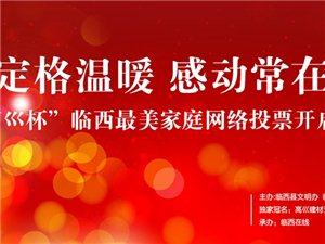 """""""高巛""""杯临西""""最美家庭""""网络投票开启,参与投票就有?#20445;?  /></a></div>       <div class="""