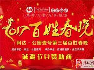 """""""百姓大舞�_""""全民共��g,海�x火���樱�第一�觯�12月24日,相�s�}�_"""