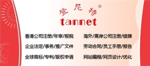 专业办理香港公司注册 16年专业注册香港公司