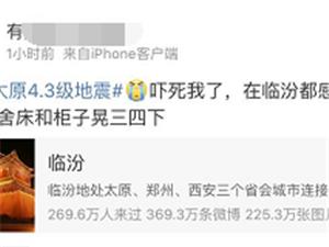 18日11时08清徐地震,临汾有明显震感