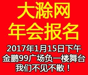 明光酒业杯大滁网2017大滁网第四届网友年会,赶紧来报名!