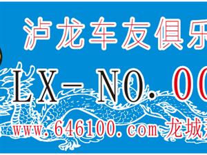 泸县泸龙车友俱乐部会员火热招募中