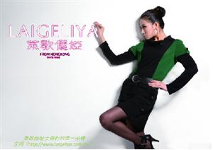 莱歌俪娅:服装进货的十字箴言