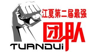 愚乐咖・江夏第二届最强团队评选震撼来袭~