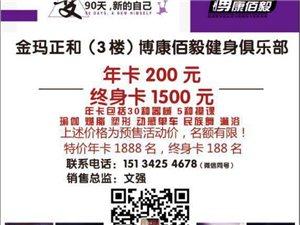 博康佰毅健身俱乐部      年卡200元