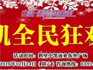 中�P全民狂�g�邀您12月24日一起狂�g