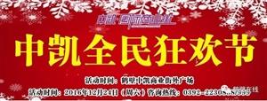 中凯全民狂欢节邀您12月24日一起狂欢