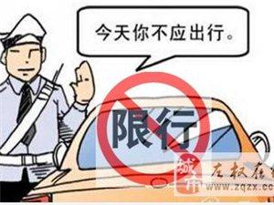 注意了!各位车主朋友们,左权也限行了!