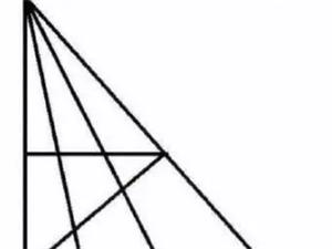 考考你智商,你能看出几个三角形?看出9个是人才,19个是天才,23个是