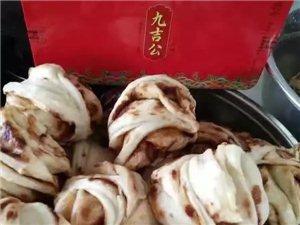 九吉公红糖花卷