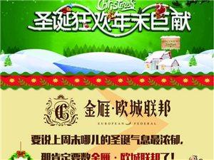 啥圣诞活动这么嗨??金雁・欧城联邦圣诞活动缤纷来袭!恭迎全城品鉴!