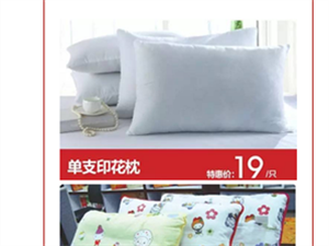 旬阳老裁缝家纺年货采购惠!全场1元起!还有沙发垫免费送