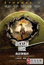 【佳片分享】血战钢锯岭 Hacksaw Ridge (2016)
