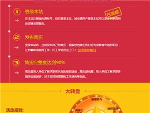 荥阳在线人才网邀请您填简历赢海南七日游
