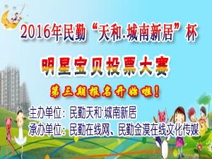 """2016年民勤""""天和.城南新居""""杯明星宝贝投票大赛(第三期)"""