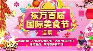 聚焦东方!12月27日隆重上演国际美食节全球巡展!