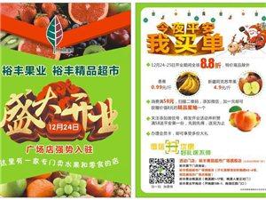 12月24日裕丰果业精品超市盛大开业积攒满58个,送平安果一份