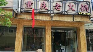 【吃货团】免费试吃活动――定南重庆老火锅店