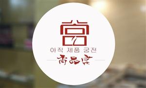 【吃货团】免费试吃活动――定南尚品宫