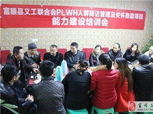 富顺县义工联合会举办PLWH人群随访管理及关怀救助项目第二期能力建设