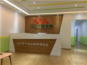 北京凹凸个性教育澳门大发游戏网站校区为您孩子全程护航
