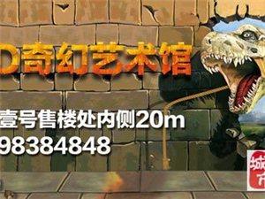 """3D奇幻��g�^加入2017年""""�}�_・公�@壹�杯""""第三�冒傩沾和碣�助商"""