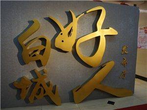 德润鹤乡,感动澳门金沙城中心,澳门金沙官网,白成好人,爱心奉献16-12-21