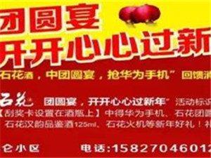 �崃易YR谷城石花酒�I加入2017年第三�冒傩沾和碣�助商!