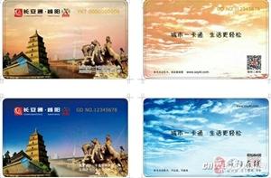 长安通・咸阳卡已正式发行,不仅两地公交一卡通,还有多个优惠!!!