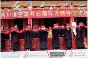 秦安县西川镇王湾村石嘴寺举行挂牌开放仪式