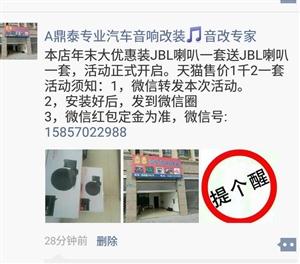 衢州鼎泰专业汽车音响改装年末大优惠活动正式开启