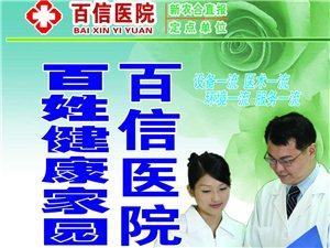 投资1500万,张家川最大的民营医院百信医院落户龙山镇