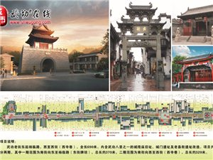 《三秦都市报》:武功古城―中华农都千年古城