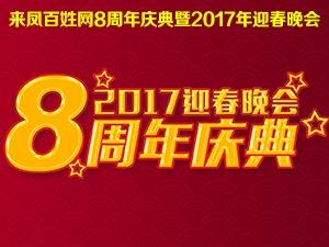 来凤百姓网八周年庆典暨2017年迎春晚会