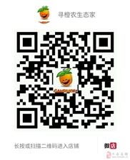 寻橙农生态家【微店新开全场7至8折#送100元现金2016年年终双盛惠
