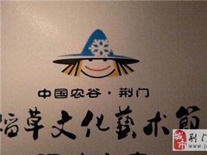 中国农谷.荆门首届稻草文化艺术节已经全面进入施工筹备阶段!