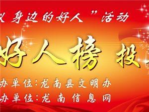"""2016年第四期""""��南好人""""�u�x活��"""
