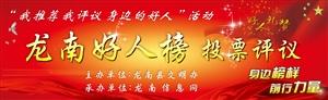 """2016年第四期""""新葡京网址-新葡京网站-新葡京官网好人""""评选活动"""