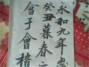 临王羲之《兰亭序》