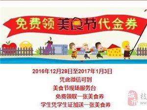 """跨年巨献,妙尚广场首届国际美食节,史上最高规格""""吃货狂欢节""""!"""