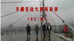 丰都名山大桥风彩实录
