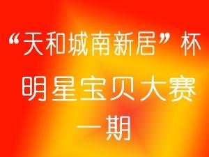 """2016年民勤""""天和.城南新居""""杯明星宝贝投票大赛(第一期)"""