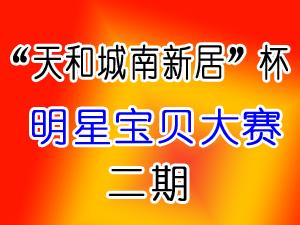 """2016年民勤""""天和.城南新居""""杯明星宝贝投票大赛(第二期)"""