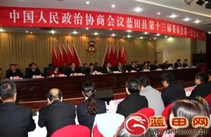 政协蓝田县第十三届委员会第一次会议开幕