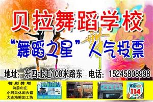 拜泉县贝拉舞蹈艺术中心舞蹈之星人气投票