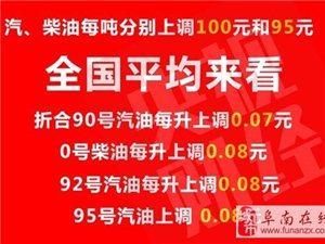 """2016年油价""""三连涨""""收官 每升又贵了8分钱"""