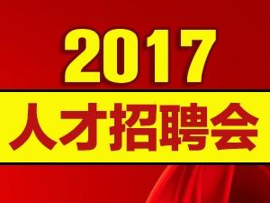 """新县第二届""""互联网+就业+贫困劳动力""""大型现场招聘会"""