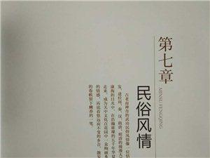 【�D志�B�d】《武功印�E》第七章 民俗�L情 第一小�