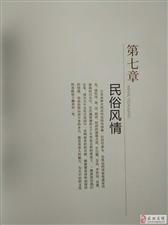 【图志连载】《武功印迹》第七章 民俗风情 第一小节